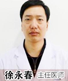 徐永春 银屑病科主任